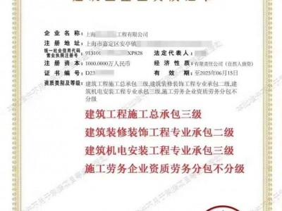 上海建筑总包三,装修二,机电三,劳务整转