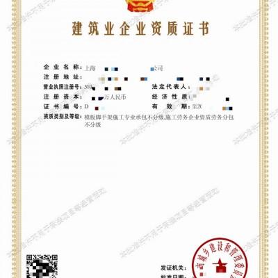 上海劳务、脚手架模板资质、带安许、整转