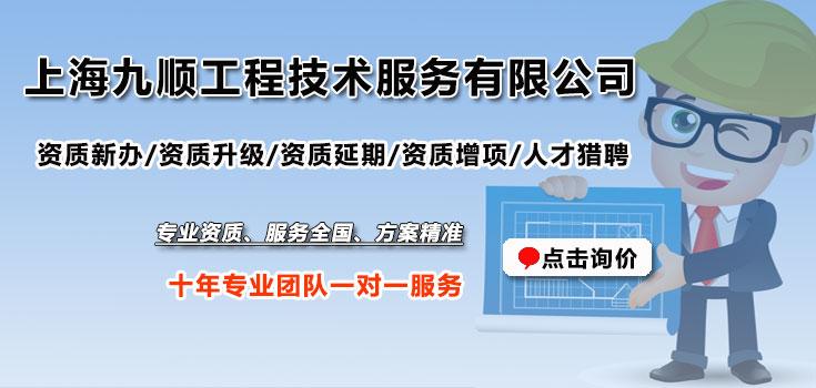 上海九顺工程技术服务有限公司