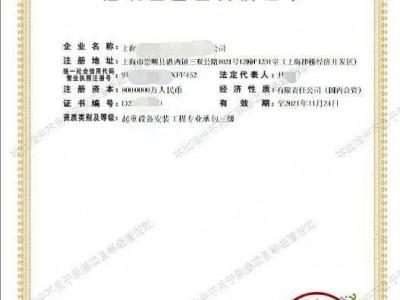 上海起重设备三级资质转让