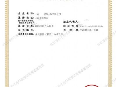 上海建筑装修设计乙级资质整转
