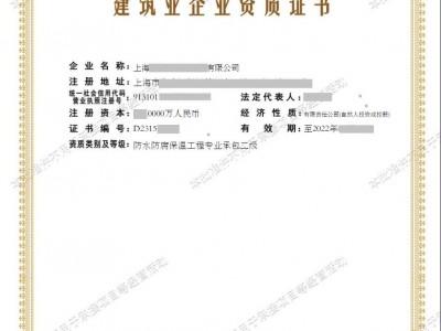 上海防水二级资质整转