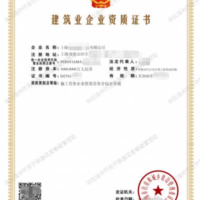 上海劳务资质整转