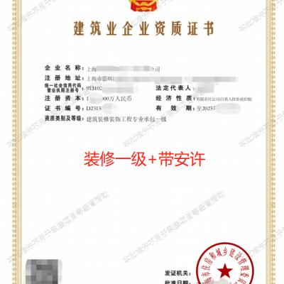 上海装修一级带安许整转