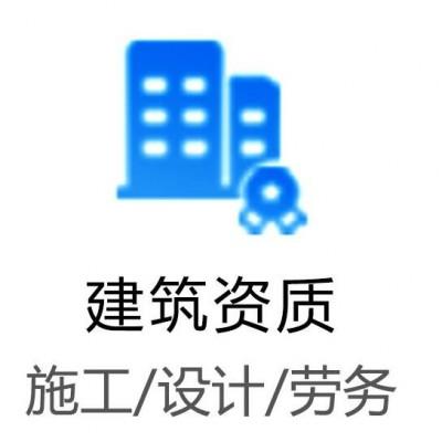 建筑八大员技工证建筑资质安全生产许可证办理